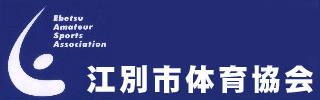 江別市体育協会